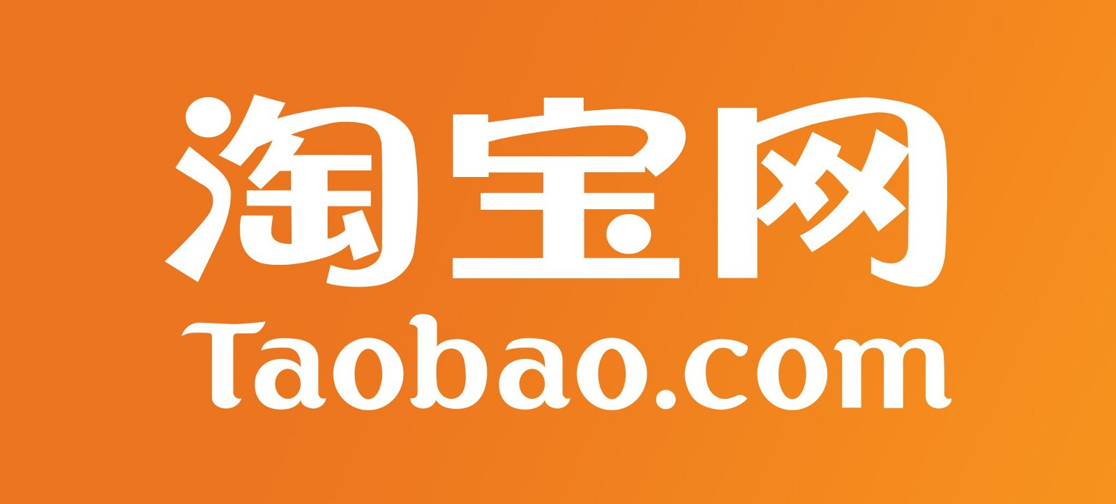 Taobao أحد فروع شركة علي بابا تحظر التعامل بـCryptocurrency